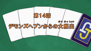 Ep14 title raw