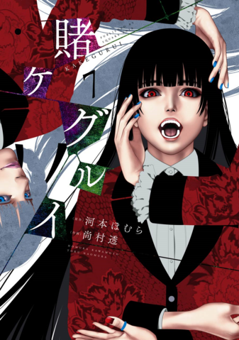 File:Kakegurui Volume 7 cover.PNG