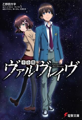 File:Haruto and Shoko cover Novel I.jpg