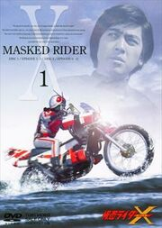 X DVD Vol 1