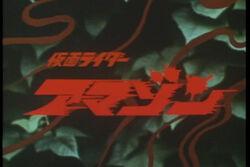 Kamen Rider Amazon Title