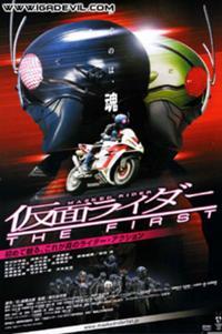 File:Kamen Rider The First.jpg