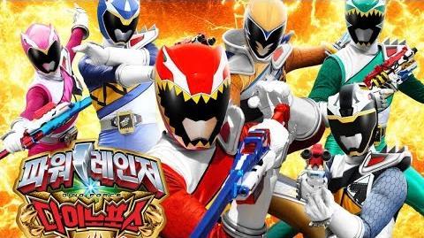 여희 (Yeo Hee) - 다이노 댄스! (Dino Dance!) Power Rangers Dino Force Brave OST