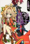 Kamisama v08 cover