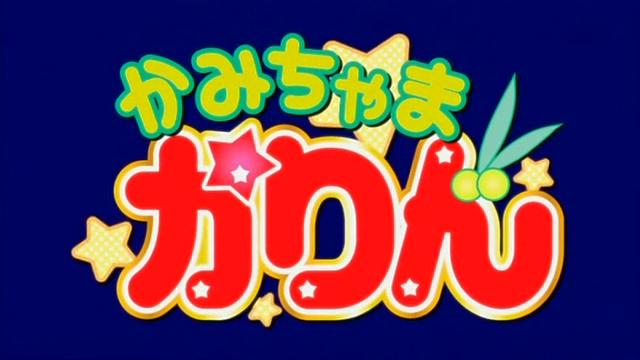 File:Kamichama Karin logo.png