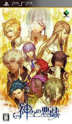 File:Kamigami no Asobi Regular Edition.png