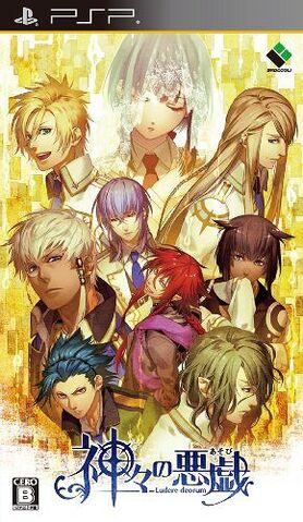 File:Kamigami no Asobi Regular Edition.jpg