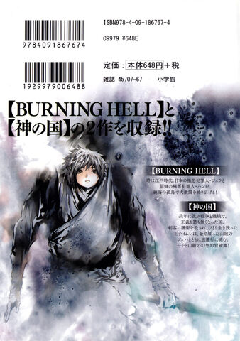 File:Burning Hell Kami no Kuni Back.jpg