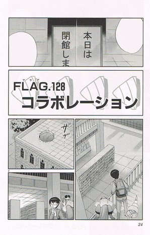 Flag 128 Cover