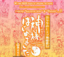 Chapter 088.5
