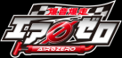 File:Air zero wiki.png