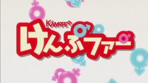 Kämpfer title screen