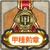 First-class Medal 061 useitem