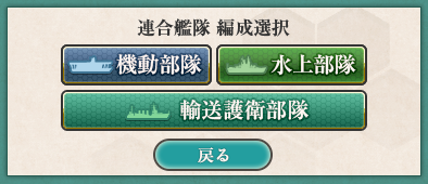 Choose Combined Fleet Revision.png