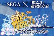 KanColle Arcade logo (screencap)