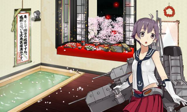 File:Sakawa get.png