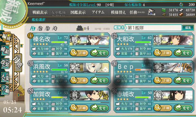File:KanColle-140523-05242486.png