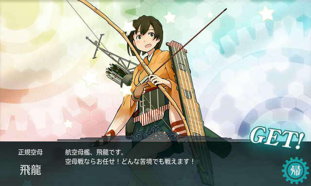 File:KanColle-140330-03313804.png