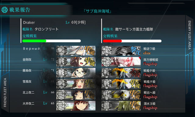 File:Kancolle 5-3 Clear.jpg