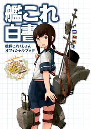 Kancolle whitebook