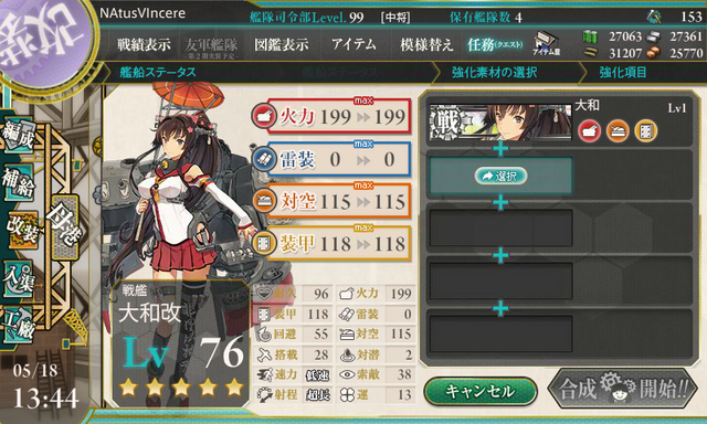 File:KanColle-140518-13441062.png