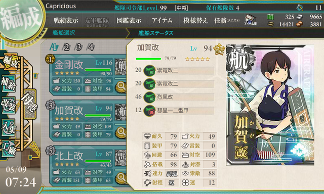 File:KanColle-140509-07245331.png
