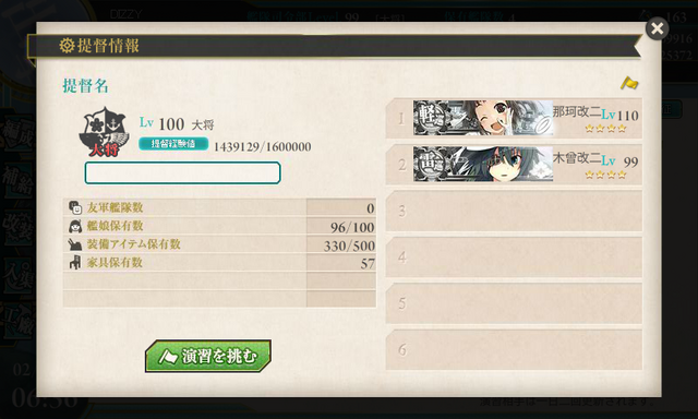 File:KanColle-140216-06363356.png