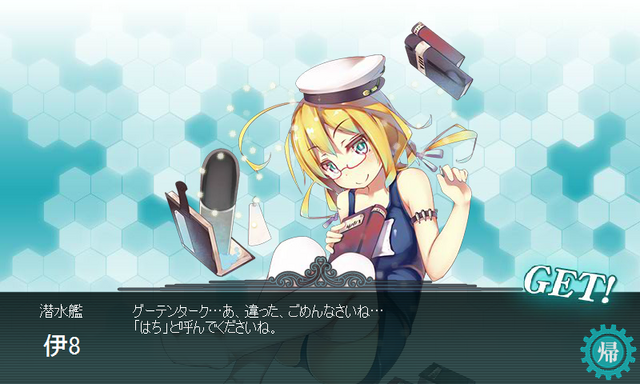 File:KanColle-140203-06231824.png
