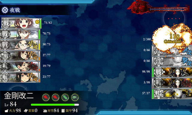 File:KanColle-140504-16584524.png
