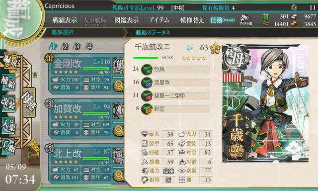 File:KanColle-140509-07340240.png