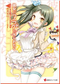 File:Light Novel Cover Volume 4.png