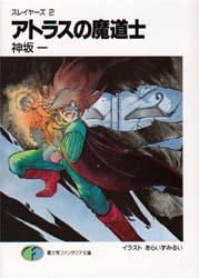 Novel 2 (Japan)