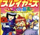 Slayers Premium (manga)