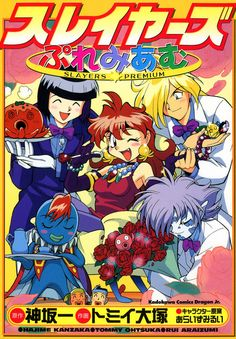 File:Slayers Premium manga.jpg