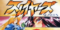 Slayers (SFC)
