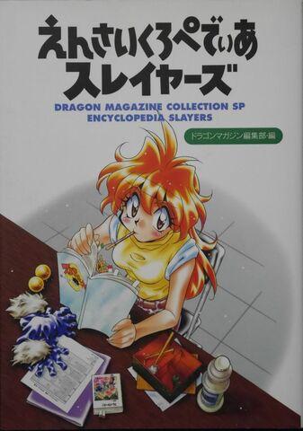 File:Encyclopedia Slayers.jpg