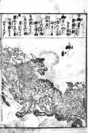 Kashiragaki zoho kinmo zui Kai Tsi