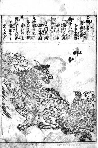 File:Kashiragaki zoho kinmo zui Kai Tsi.jpg