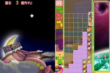 Korogashi Puzzle Katamari Damacy