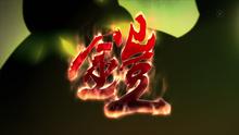 Zokutō Yoroi