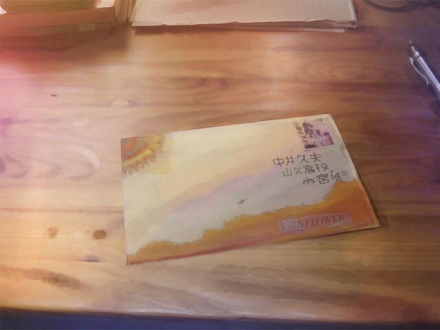 File:Hisao letter closed.jpg