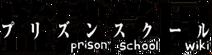 PrisonSchoolWiki
