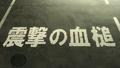 Thumbnail for version as of 17:54, May 24, 2015