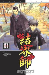 Kekaishi Vol11 cover