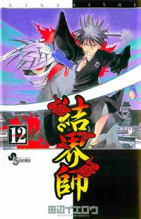 Kekaishi Vol12 cover
