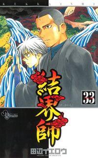 Kekkaishi Vol33 cover