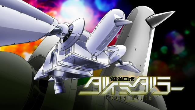File:-Chihiro- Kenzen Robo Daimidaler 03 -1280x720 H264 Hi10P AAC--Uncensored--03157847-.mkv snapshot 12.23 -2014.05.06 23.15.28-.png