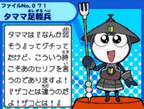 Tamama warrior kero
