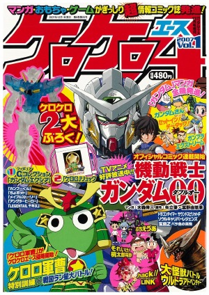 File:Kerokero Ace cover 20071025 first issue.jpg