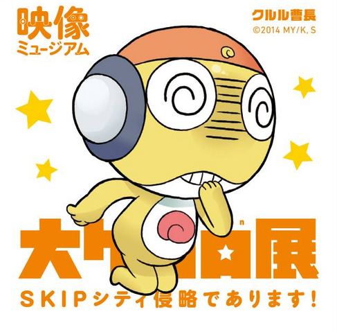 File:Kururu Sticker New.png